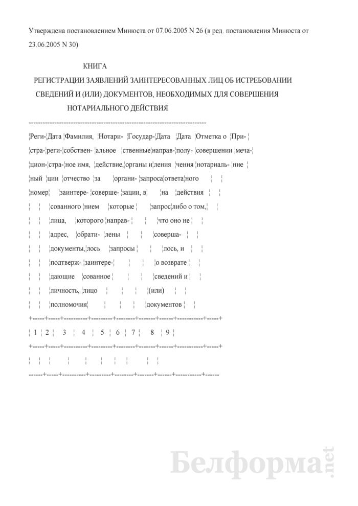 Книга регистрации заявлений заинтересованных лиц об истребовании сведений и (или) документов, необходимых для совершения нотариального действия. Страница 1