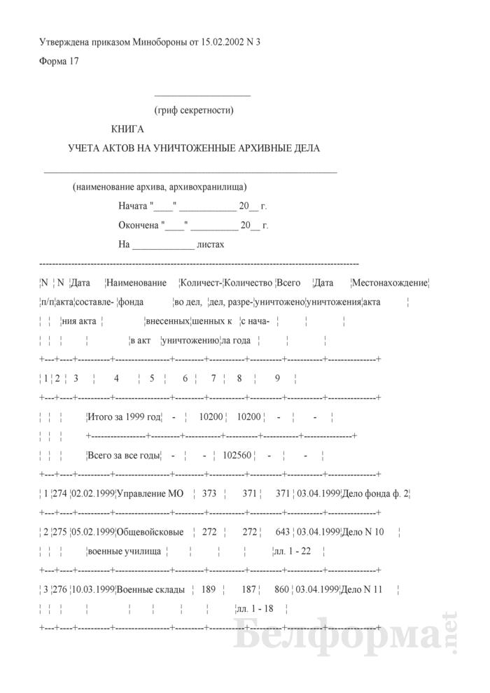 Книга учета актов на уничтоженные архивные дела. Форма № 17. Страница 1