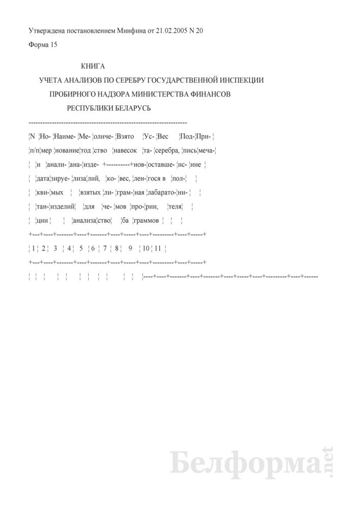Книга учета анализов по серебру Государственной инспекции пробирного надзора Министерства финансов Республики Беларусь. Форма 15. Страница 1