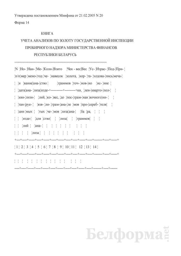 Книга учета анализов по золоту Государственной инспекции пробирного надзора Министерства финансов Республики Беларусь. Форма 14. Страница 1