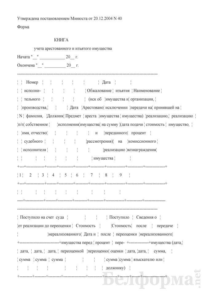 Книга учета арестованного и изъятого имущества. Страница 1