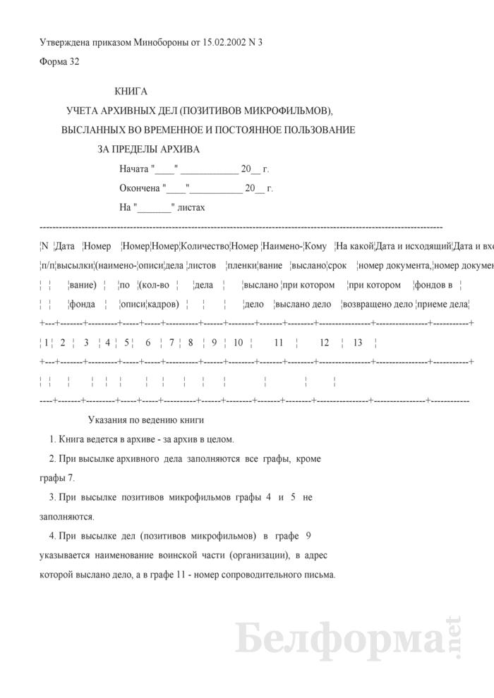 Книга учета архивных дел (позитивов микрофильмов), высланных во временное и постоянное пользование за пределы архива. Форма № 32. Страница 1