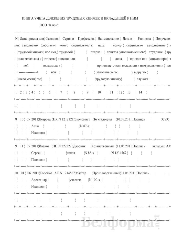 Книга учета движения трудовых книжек и вкладышей к ним (Образец заполнения). Страница 1