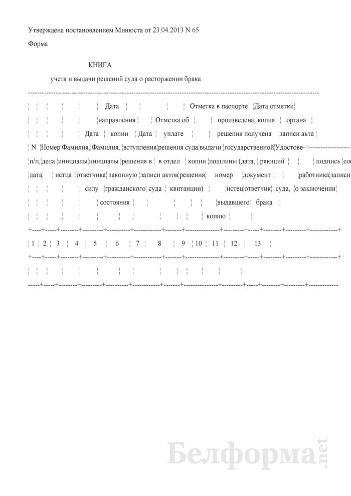 Книга учета и выдачи решений суда о расторжении брака (в районных (городских), межгарнизонных военных судах Республики Беларусь) (Форма). Страница 1