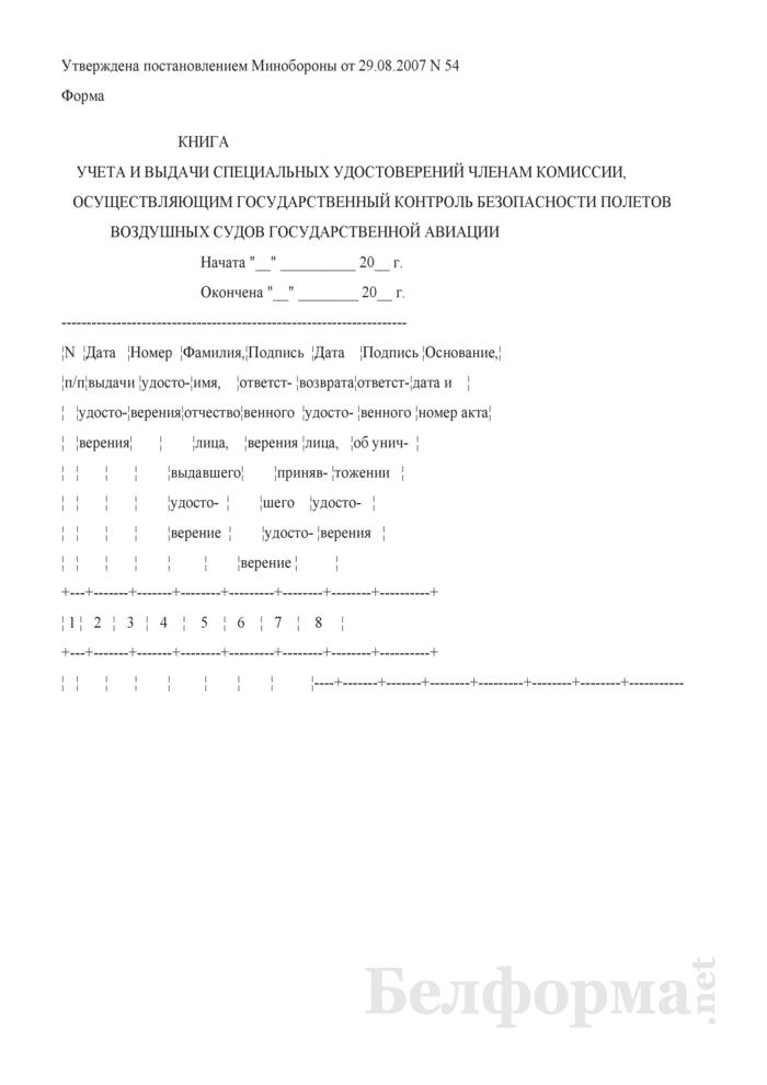 Книга учета и выдачи специальных удостоверений членам комиссии, осуществляющим государственный контроль безопасности полетов воздушных судов государственной авиации. Страница 1