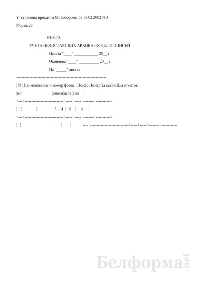 Книга учета недостающих архивных дел и описей. Форма № 28. Страница 1