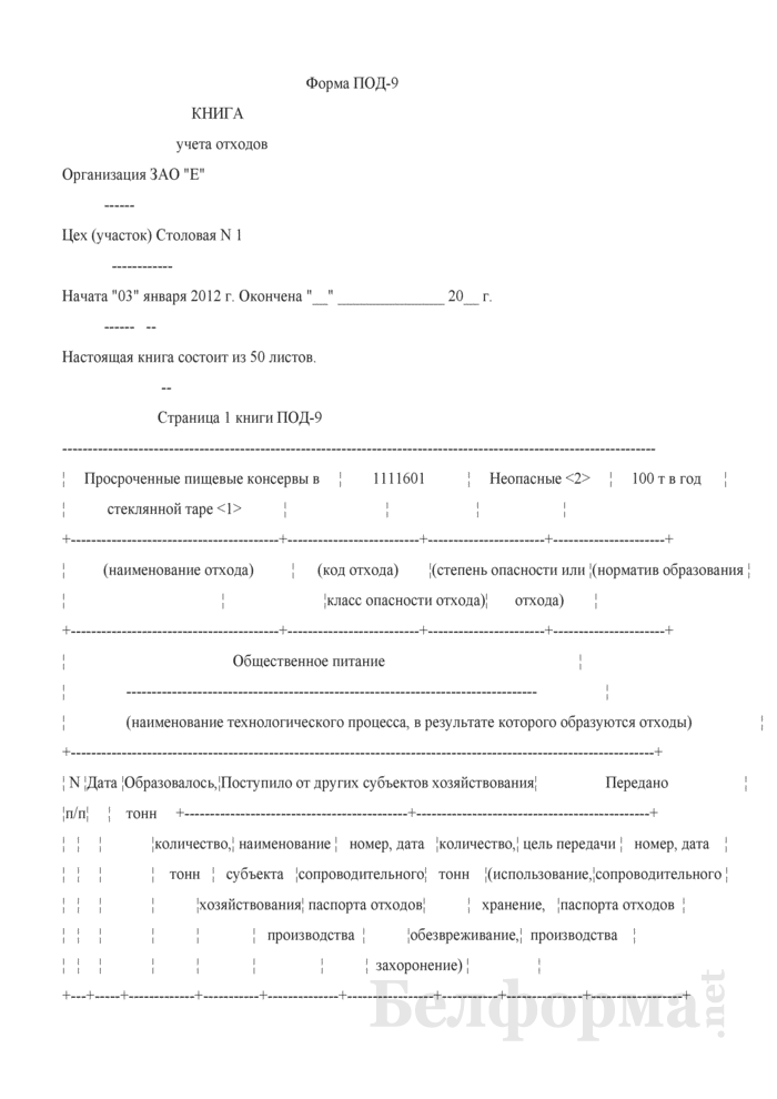 Книга учета отходов (форма ПОД-9) (Образец заполнения). Страница 1