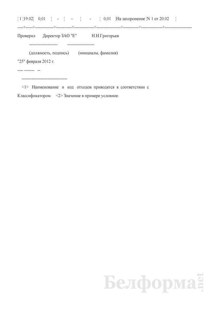 Книга учета отходов (форма ПОД-9) (Образец заполнения). Страница 2