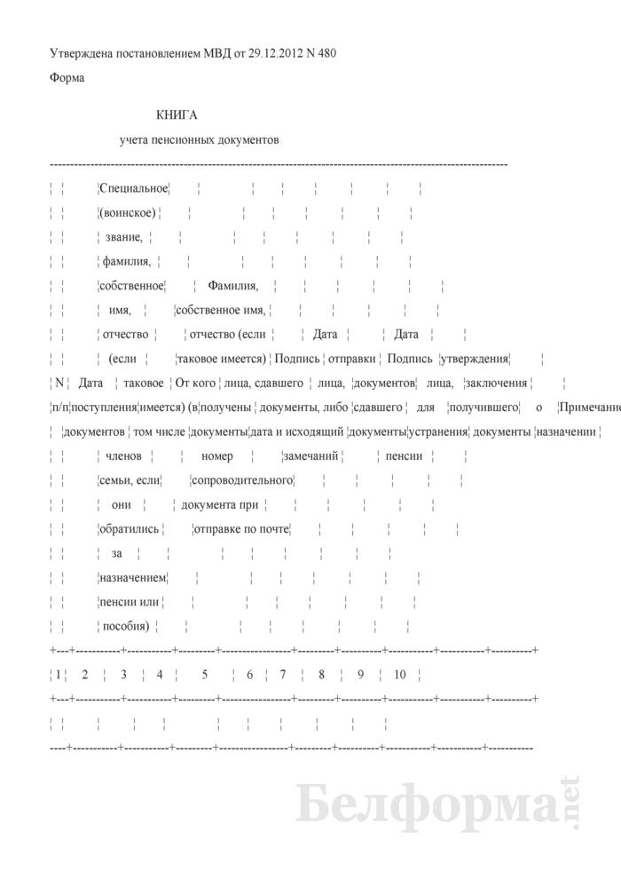 Книга учета пенсионных документов (Форма). Страница 1