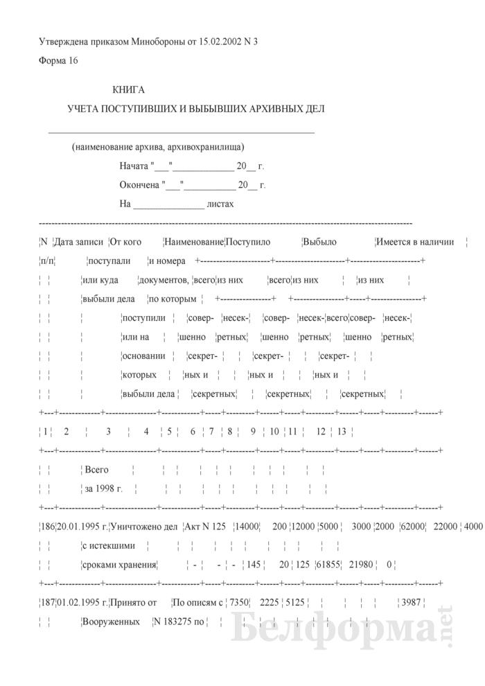 Книга учета поступивших и выбывших архивных дел. Форма № 16. Страница 1