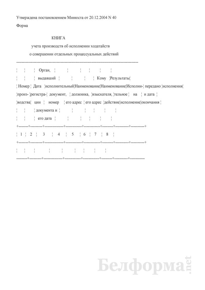 Книга учета производств об исполнении ходатайств о совершении отдельных процессуальных действий. Страница 1
