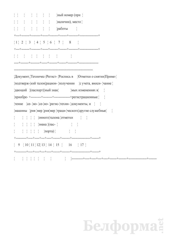Книга учета регистрации машин (Форма). Страница 2