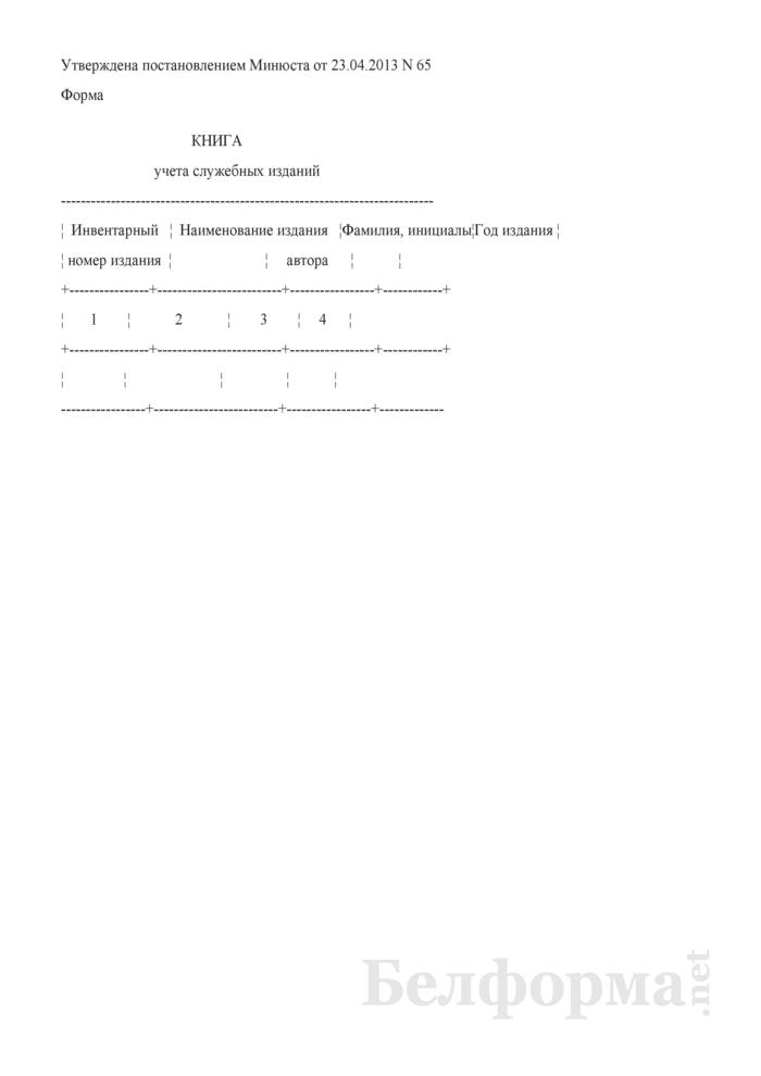 Книга учета служебных изданий (в районных (городских), межгарнизонных военных судах Республики Беларусь) (Форма). Страница 1