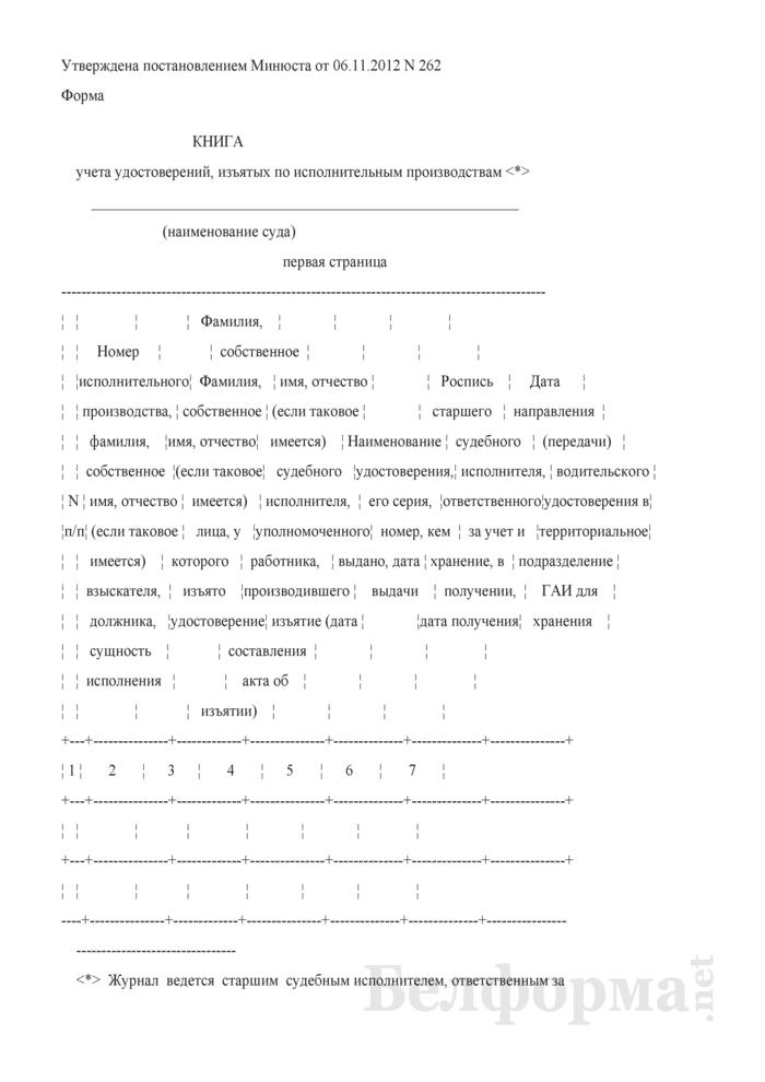 Книга учета удостоверений, изъятых по исполнительным производствам. Страница 1