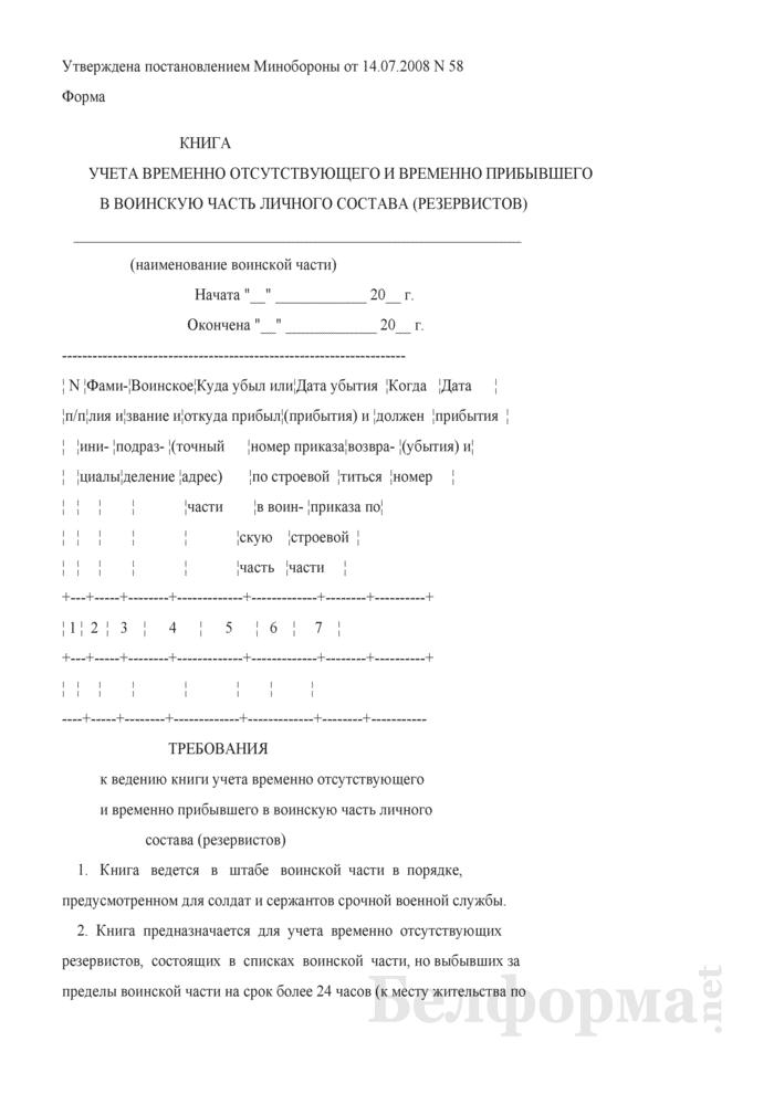 Книга учета временно отсутствующего и временно прибывшего в воинскую часть личного состава (резервистов). Страница 1