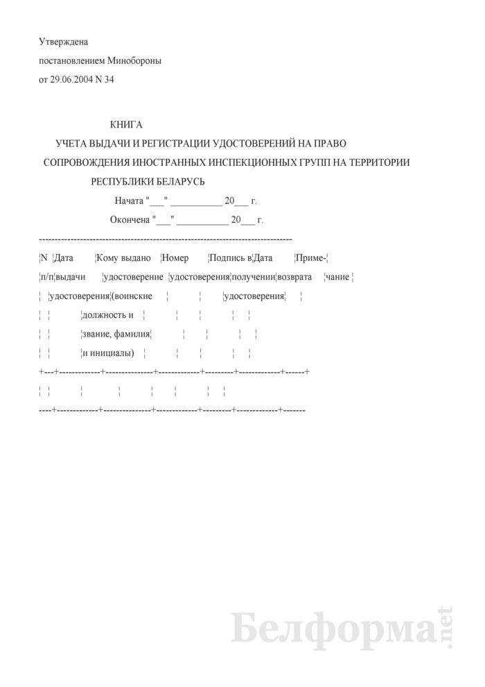 Книга учета выдачи и регистрации удостоверений на право сопровождения иностранных инспекционных групп на территории Республики Беларусь. Страница 1