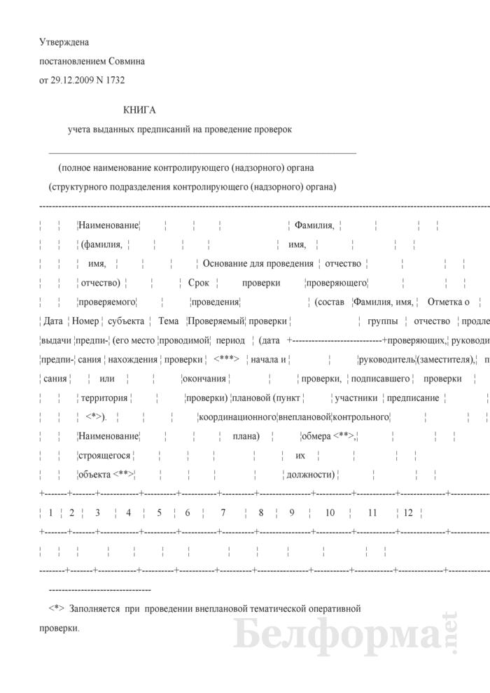 Книга учета выданных предписаний на проведение проверок. Страница 1