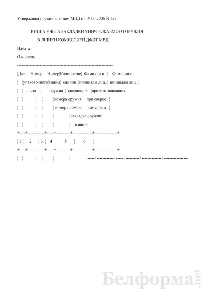 Книга учета закладки уничтожаемого оружия в ящики комиссией ДФиТ МВД. Страница 1