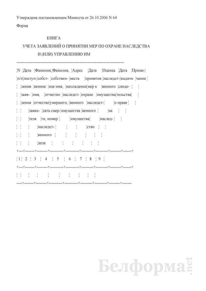 Книга учета заявлений о принятии мер по охране наследства и (или) управлению им. Страница 1