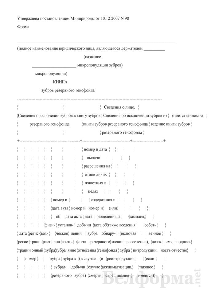 Книга зубров резервного генофонда. Страница 1