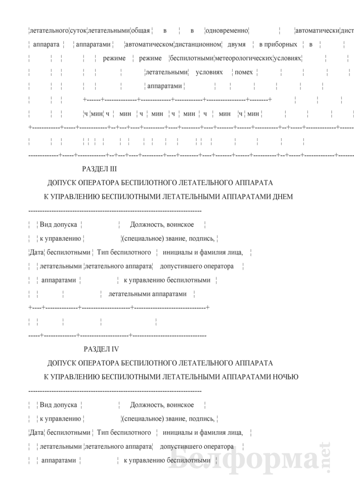Книжка оператора беспилотных летательных аппаратов. Страница 2