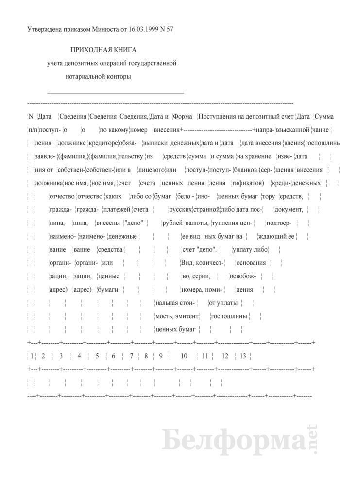 Приходная книга учета депозитных операций государственной нотариальной конторы. Страница 1