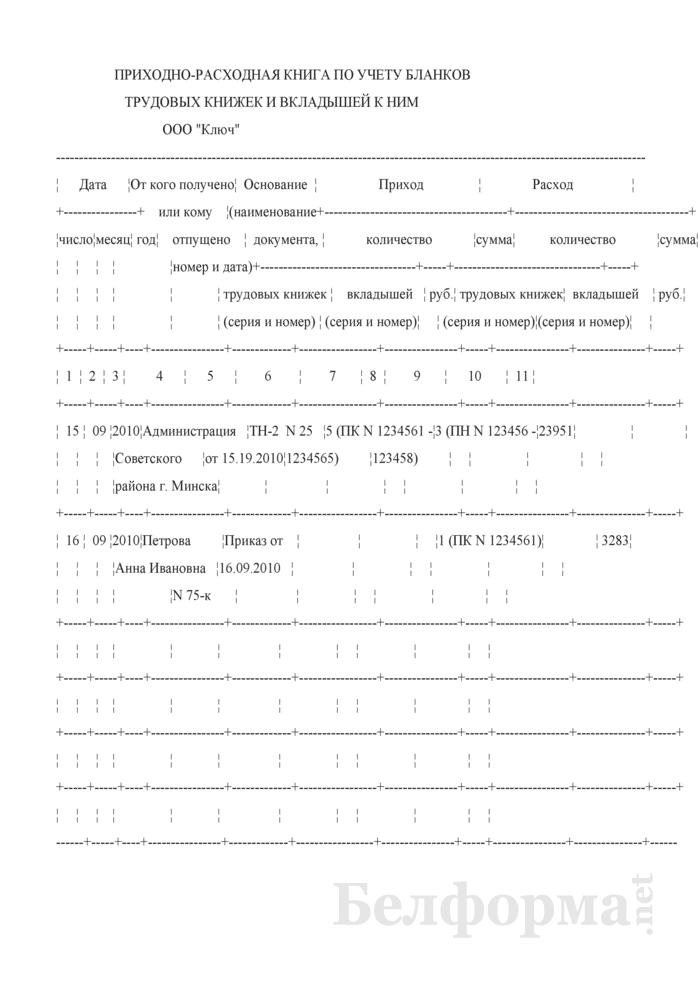 Приходно-расходная книга по учету бланков трудовых книжек и вкладышей к ним (Образец заполнения). Страница 1