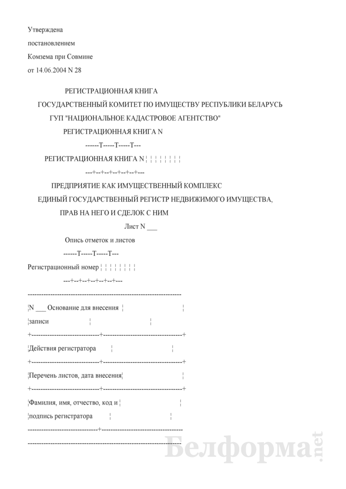 Регистрационная книга предприятия как имущественного комплекса. Страница 1