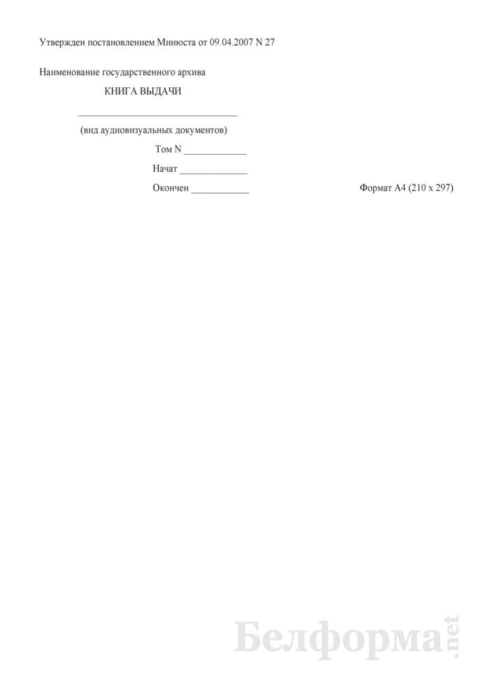 Титульный лист книги выдачи аудиовизуальных документов. Страница 1