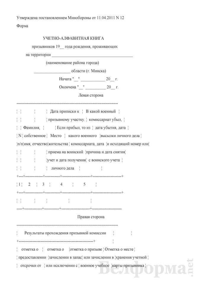 Учетно-алфавитная книга призывников. Страница 1