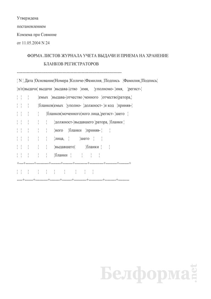 Форма листов журнала учета выдачи и приема на хранение бланков регистраторов. Страница 1