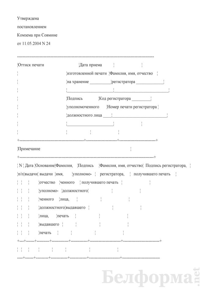 Форма листов журнала учета выдачи печатей регистраторов. Страница 1