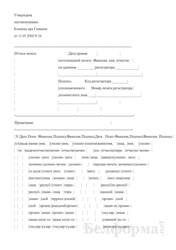 Форма листов журнала учета выдачи, приема на хранение и изъятия печатей регистраторов. Страница 1