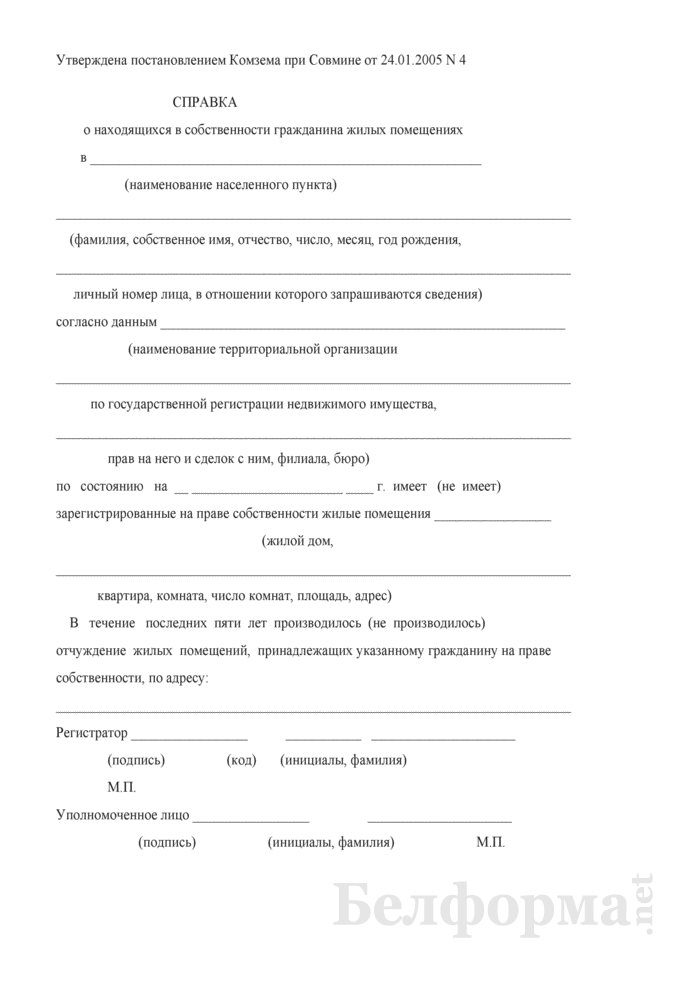 Справка о находящихся в собственности гражданина жилых помещениях. Страница 1