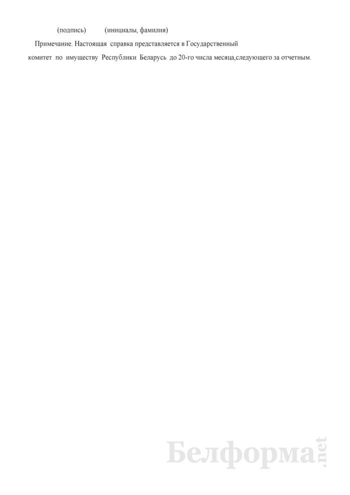 Справка об объемах финансирования мероприятий, предусмотренных планом мероприятий республиканской и территориальных организаций по государственной регистрации недвижимого имущества, прав на него и сделок с ним по выполнению в 2006 году отдельных пунктов перечня мероприятий по реализации программы поэтапного развития системы государственной регистрации недвижимого имущества, прав на него и сделок с ним на 2003 - 2008 годы. Страница 6