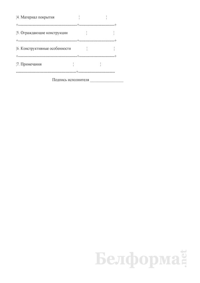 Технический паспорт на машино-место. Страница 3