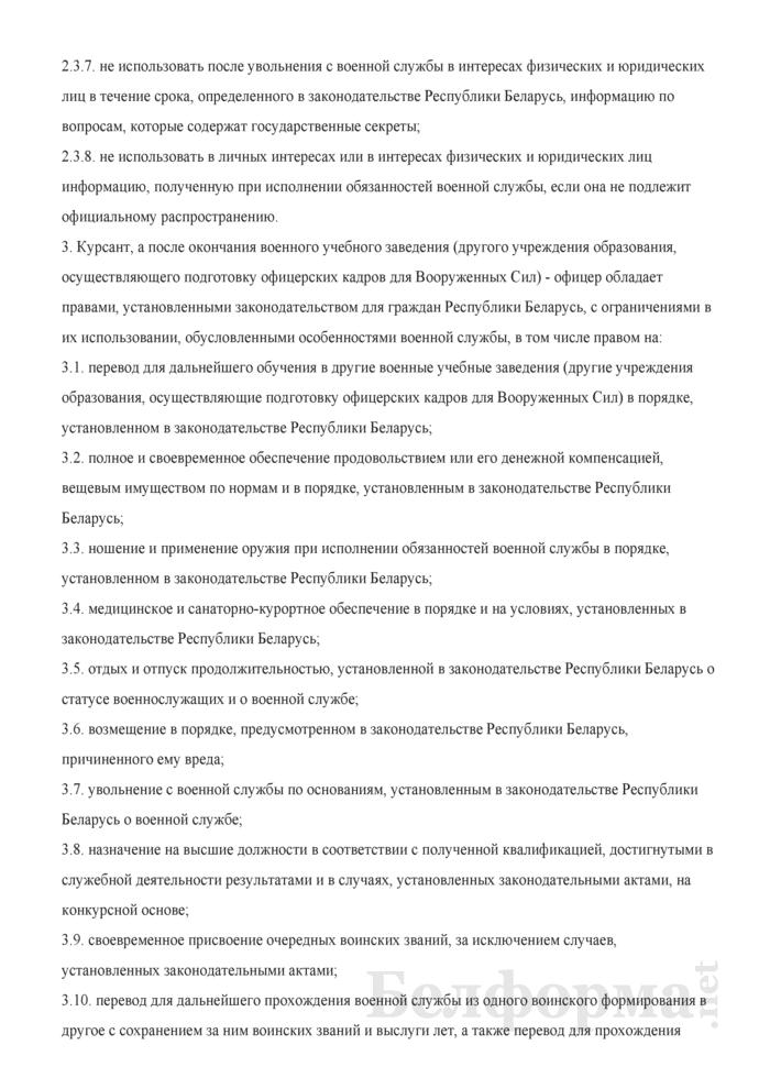 Контракт на период обучения и на пять лет прохождения военной службы на должностях офицерского состава. Страница 3
