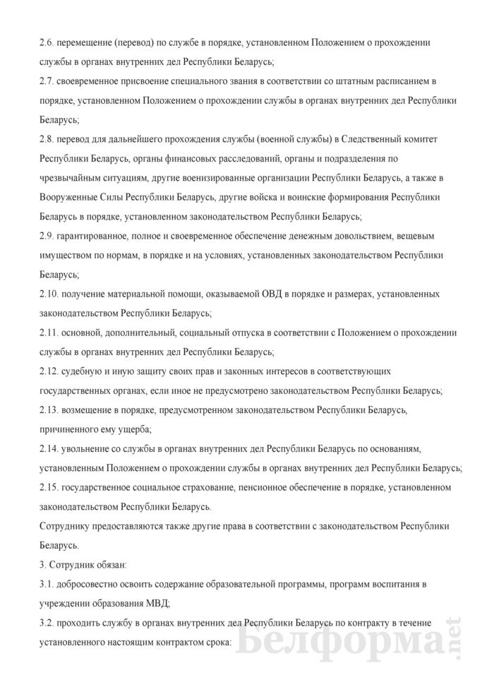 Контракт о службе в органах внутренних дел Республики Беларусь на период получения среднего специального, высшего образования I ступени в заочной форме получения образования и не менее двух лет службы в органах внутренних дел Республики Беларусь после получения образования. Страница 3
