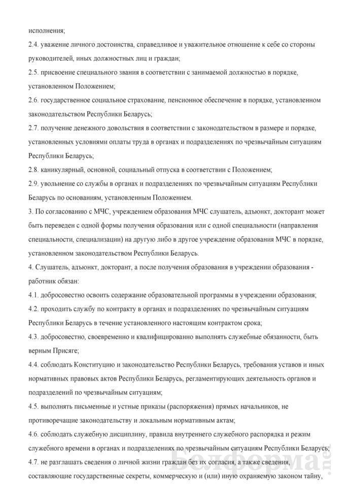Контракт о службе в органах и подразделениях по чрезвычайным ситуациям Республики Беларусь на период получения высшего образования II ступени, послевузовского образования в дневной форме получения образования и на пять лет службы в органах и подразделениях по чрезвычайным ситуациям Республики Беларусь после получения образования (Типовая форма). Страница 3