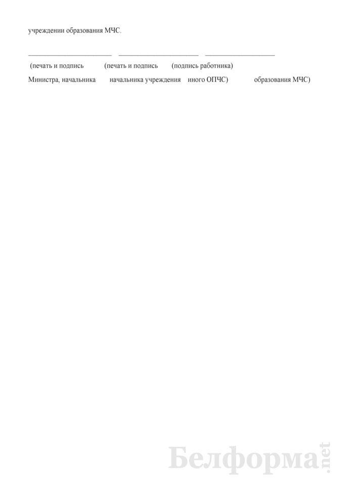 Контракт о службе в органах и подразделениях по чрезвычайным ситуациям Республики Беларусь на период получения высшего образования I ступени в заочной форме получения образования и не менее двух лет службы в органах и подразделениях по чрезвычайным ситуациям Республики Беларусь после получения образования (Типовая форма). Страница 8