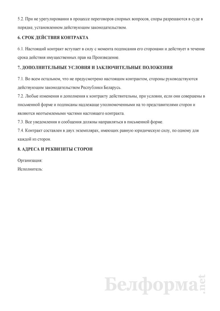 Контракт между организацией эфирного вещания и музыкальной группой. Страница 3