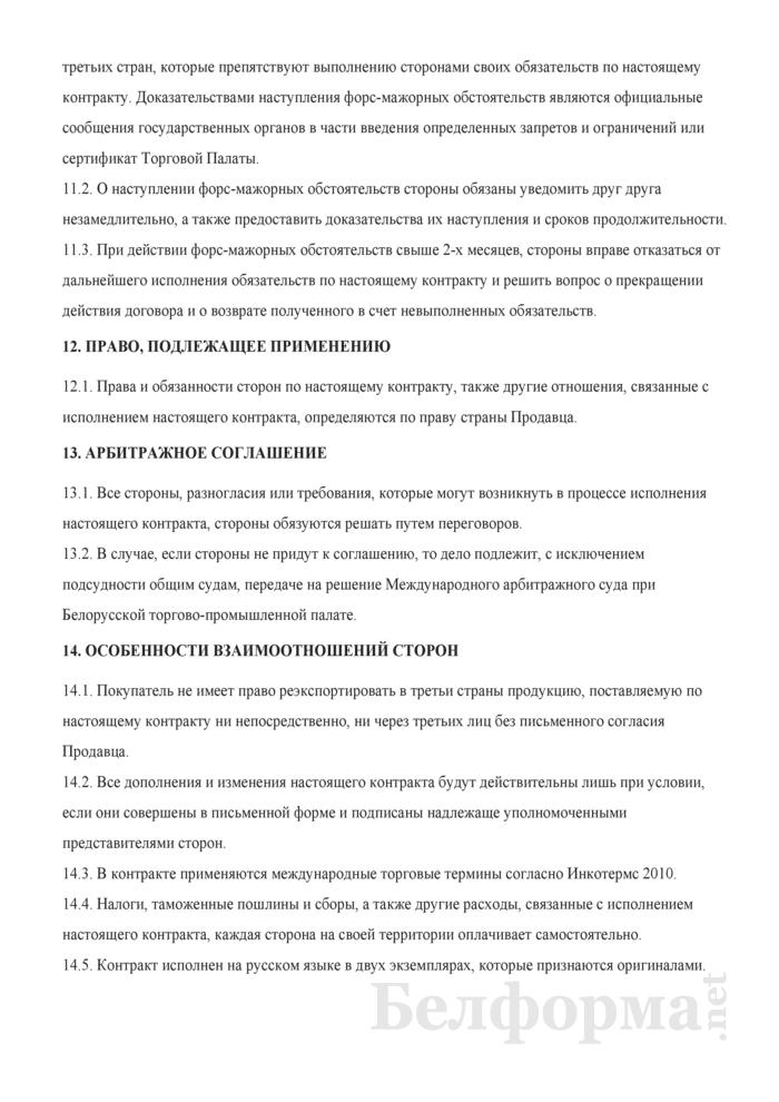 Контракт на экспорт товаров. Страница 4