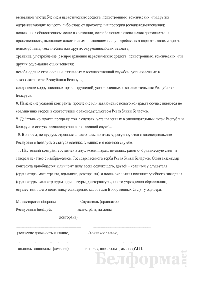 Контракт на период обучения и на пять лет прохождения военной службы на должностях офицерского состава. Страница 6