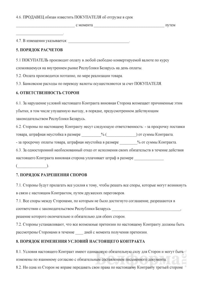 Контракт на поставку товара. Страница 2