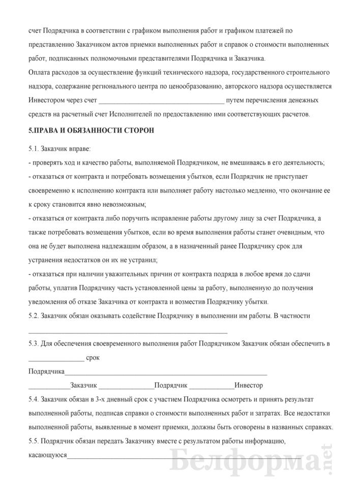 Контракт на выполнение подрядных работ. Страница 3