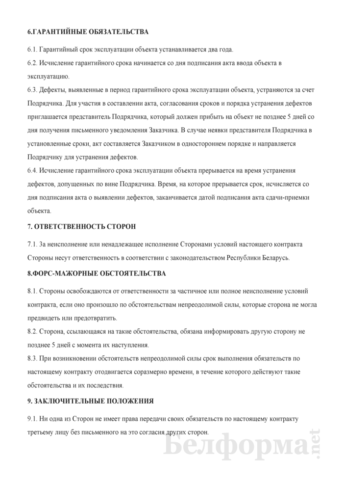Контракт на выполнение подрядных работ. Страница 4