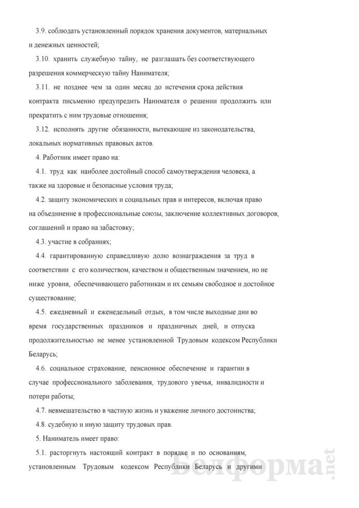 Контракт нанимателя с работником (Образец заполнения). Страница 2