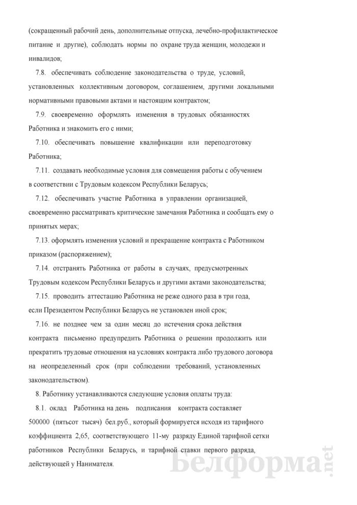 Контракт нанимателя с работником (Образец заполнения). Страница 4