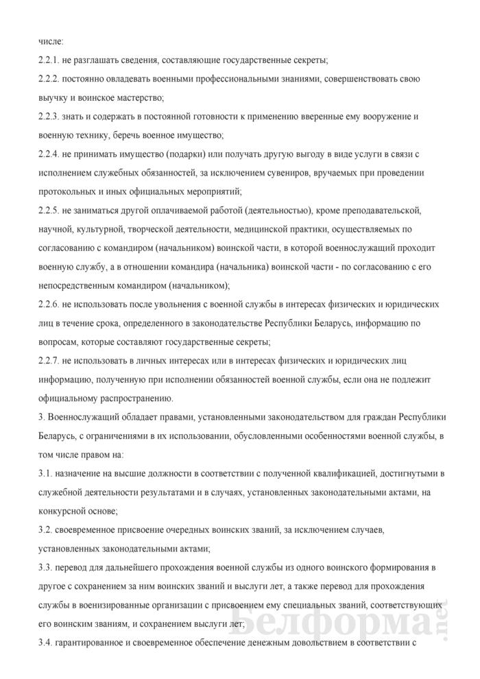 Контракт о прохождении военной службы в Вооруженных Силах Республики Беларусь. Страница 2