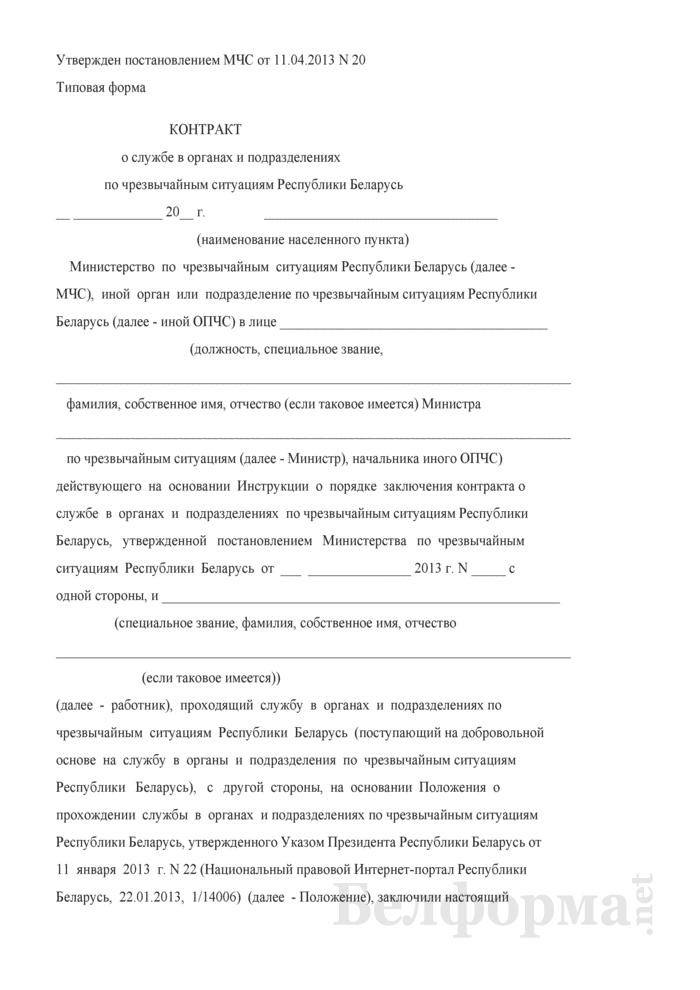 Контракт о службе в органах и подразделениях по чрезвычайным ситуациям Республики Беларусь (Типовая форма). Страница 1
